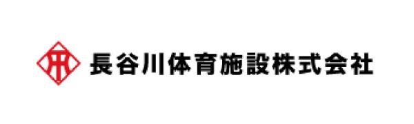 長谷川体育施設