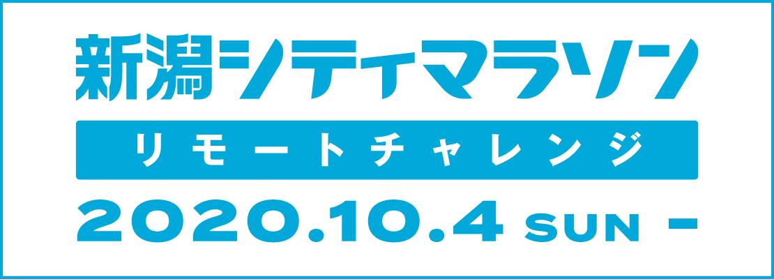 新潟シティマラソン リモートチャレンジ