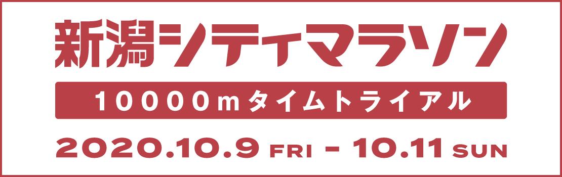 新潟シティマラソン 10000mタイムトライアル